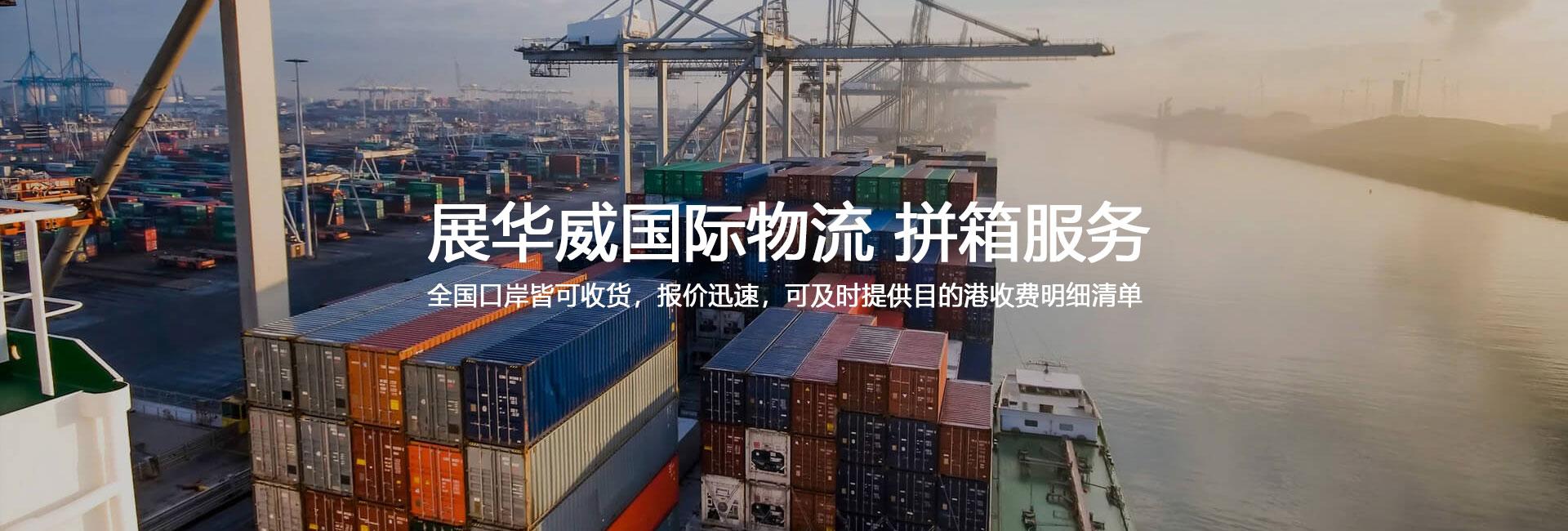 青岛展华威国际物流拼箱服务