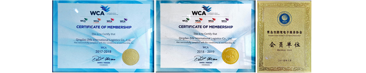 青岛展华威国际物流资质证书